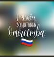 s dnem zashchitnika otechestva translated happy vector image