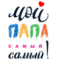 my dad is most best russian lettering text for vector image