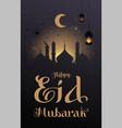 happy eid mubarak type calligraphy text greeting vector image vector image