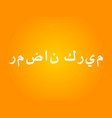 arabic islamic calligraphy lettering ramadan vector image
