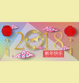 chinese new year 2018 festive cute sweet card vector image