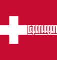 welcome to denmark copenhagen stylized lettering vector image vector image