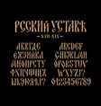 the alphabet old russian font inscription vector image vector image