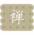 Zen circle background vector image vector image