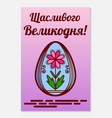 orthodox easter greeting card a traditional vector image vector image
