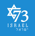 73 years israel independence day emblem vector image vector image