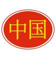 hieroglyph word chinese vector image
