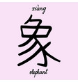 chinese character elephant vector image vector image