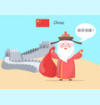 chinese santa claus stands near famous great wall vector image vector image