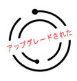 upgraded stamp in japanese vector image vector image