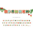 gingerbread cookies cyrillic font christmas vector image vector image