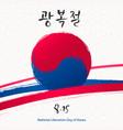 national liberation day south korea vector image