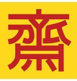 Chinese vegetarian festival sign on yellow vector image