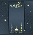 eid al adha greeting cards vector image vector image