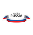 made in russia colored ribbon with russian tricolo vector image vector image