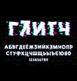 russian alphabet written cyrillic glitch trendy vector image vector image