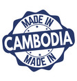 made in cambodia sign or stamp vector image vector image