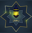 ramadan beautiful greeting card with traditional vector image