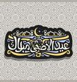 logo for eid ul-adha mubarak vector image