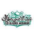 logo for eid ul-adha mubarak vector image vector image