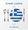 greek cuisine cutlery vector image vector image