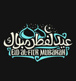 logo with muslim greeting calligraphy eid al-fitr vector image