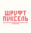 pixel font cyrillic alphabet vector image