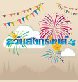 songkran day in thai word flags fireworks temple b vector image
