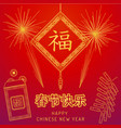 chinese lunar new year vector image