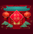 gatewith lanterns for 2019 chinese new year card vector image vector image
