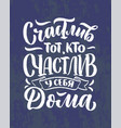 poster on russian language - happy is he who is vector image vector image