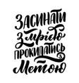 poster on ukrainian language - fall asleep with a vector image vector image