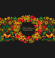 khokhloma russian ethnic ornament painting vector image