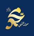 arabic calligraphy about mawlid nabi muhammad pubh vector image vector image