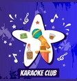 karaoke club and musical party poster vector image vector image