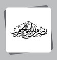 arabic is an ayat from al quran 61 13 which can