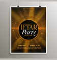 ramadan iftar food party invitation template vector image vector image