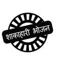 vegan food stamp in hindi vector image