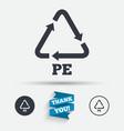 PE Polyethylene sign icon Recycling symbol vector image vector image