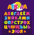 cartoon russian alphabet vector image vector image