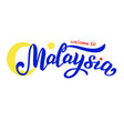 hand drawn welcome to malaysia tourism logotype vector image vector image
