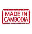 made in cambodia stamp text vector image vector image
