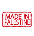 made in palestine stamp text vector image