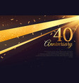 40th anniversary celebration card template vector image vector image