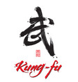 red kung fu lettering and chinese calligraphic vector image vector image