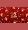 happy chinese new year festive banner vector image vector image