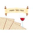 jewish passover matzah greeting inscription vector image