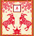 2015 year of the goat vector image vector image