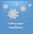 new year postcard with snowflake vector image vector image