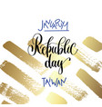 january 1 - republic day - taiwan hand lettering vector image